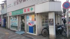 光栄堂薬局