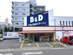 B&Dドラッグストア原店