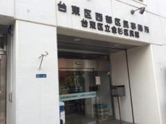 台東区西部区民事務所
