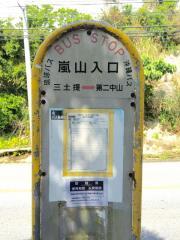 「嵐山入口」バス停留所