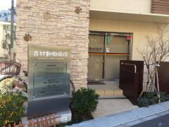 吉村動物病院