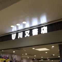 川又書店エクセル店