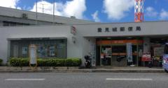 豊見城郵便局