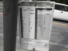 「東崎町」バス停留所