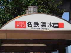 「名鉄清水」バス停留所