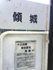 「傾城」バス停留所