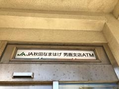JA秋田なまはげ男鹿支店