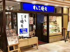 すし三崎丸水戸駅ビル店