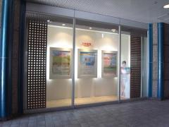 大和証券株式会社 川崎支店