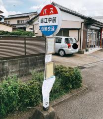 「赤江中前」バス停留所
