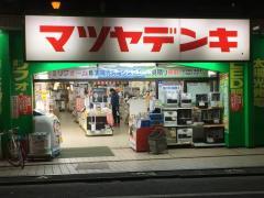 マツヤデンキ学芸大学店