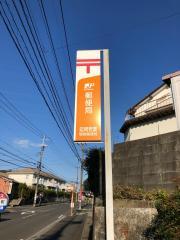 延岡若葉簡易郵便局