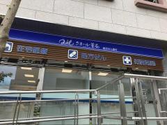 クオール薬局港北店
