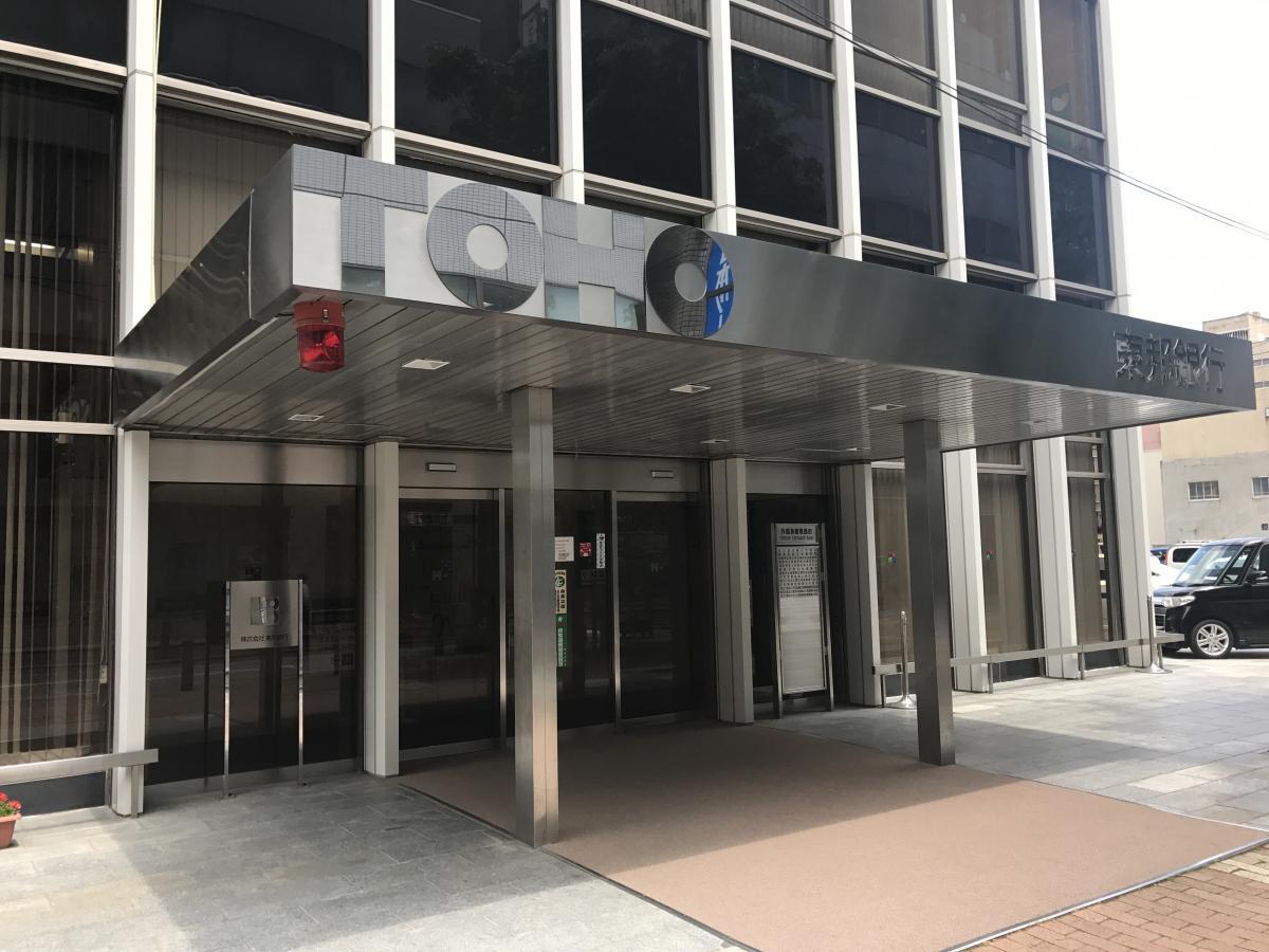 東邦銀行インターネット支店