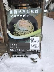ソバ処民宿山形屋