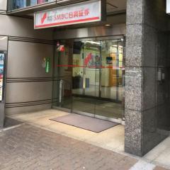 SMBC日興証券株式会社 五反田支店