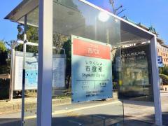 「市役所」バス停留所