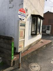 「上貫西公園入口」バス停留所