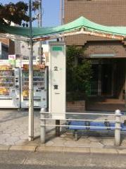 「立葉」バス停留所