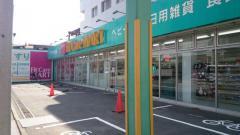 フィットケア・デポ西寺尾店