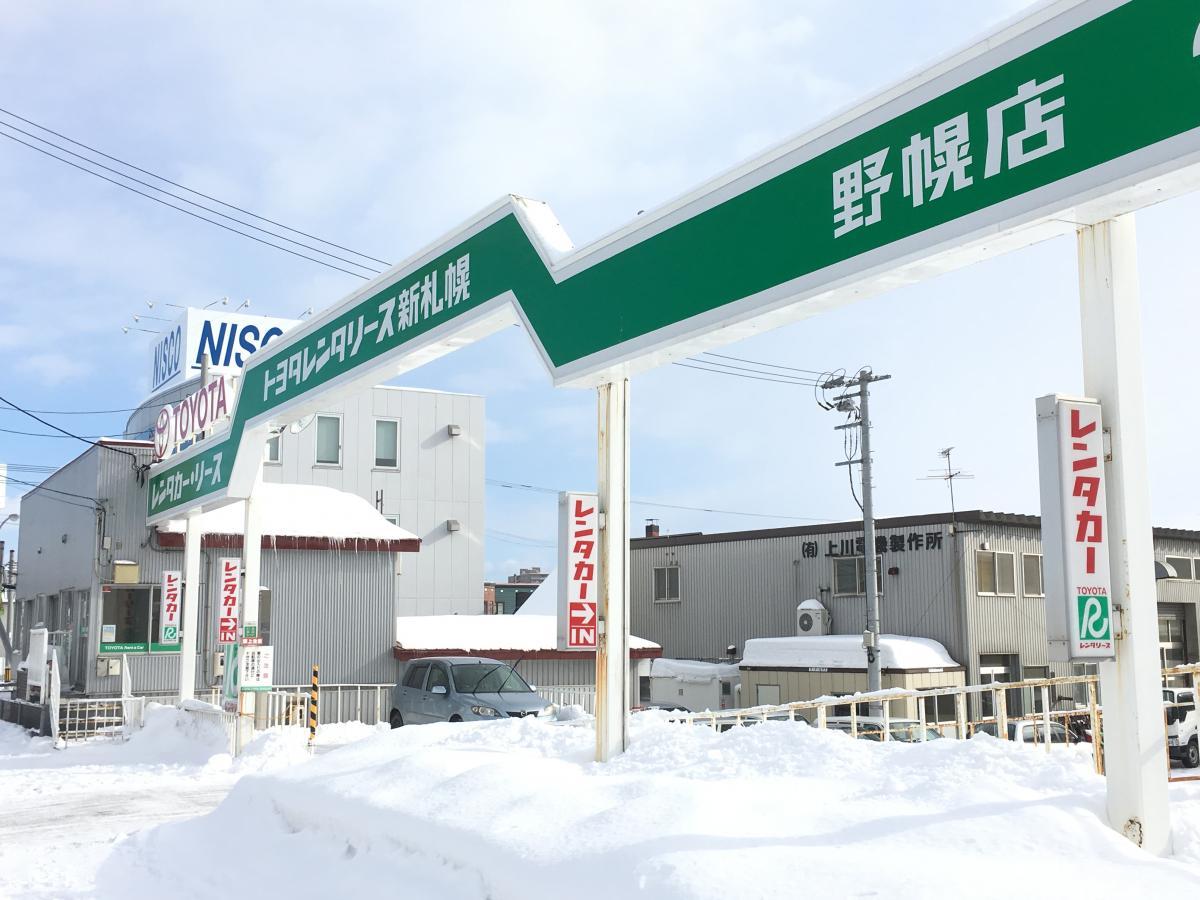 トヨタレンタリース新札幌野幌店
