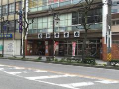 日新堂書店