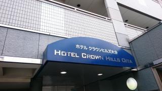 ホテルクラウンヒルズ大分