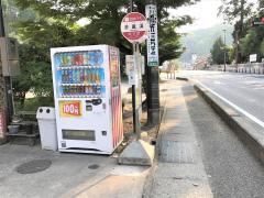 「香嵐渓」バス停留所