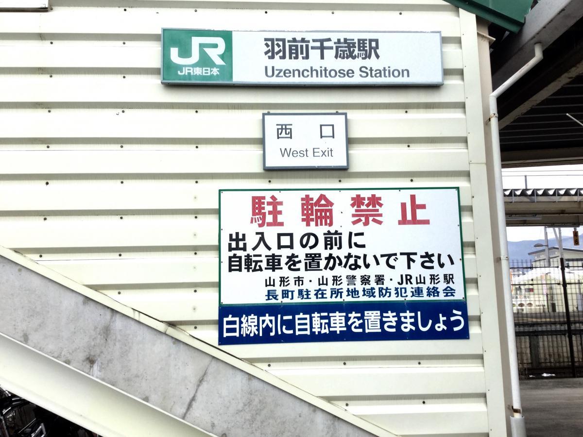 羽前千歳駅