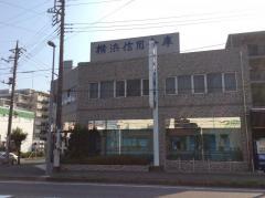 横浜信用金庫つきみ野支店