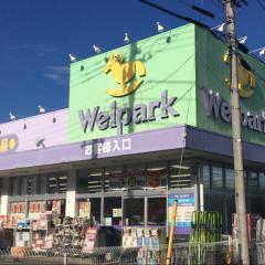 ウェルパーク青梅友田店