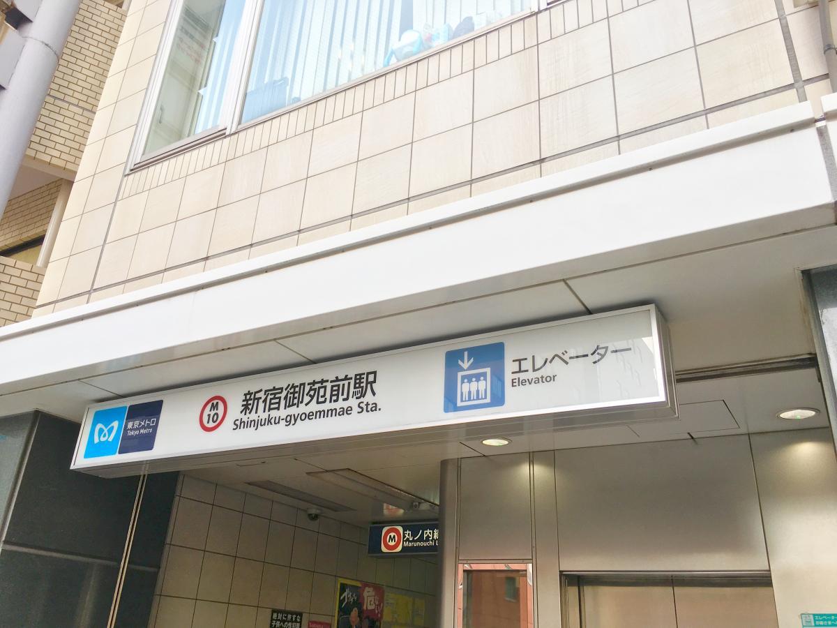 新宿御苑前駅 東京都新宿区