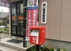 黒山簡易郵便局