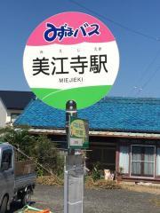 美江寺駅駅