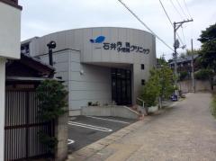 石井内科小児科クリニック