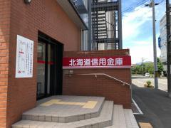 北海道信用金庫札幌駅北口支店