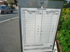 五井保育所入口