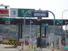 児島IC駅