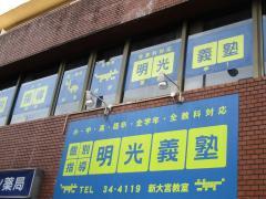 明光義塾新大宮教室