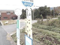 「井之原」バス停留所