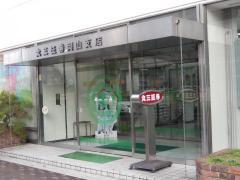 丸三証券株式会社 岡山支店