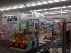 スギ薬局姫路広畑店