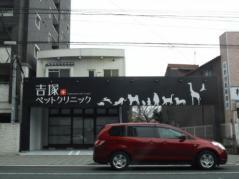 吉塚ASMペットクリニック