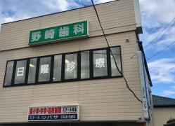 野崎歯科医院