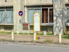 「古蔵中校前」バス停留所