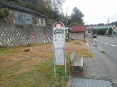 「北好間」バス停留所