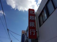 北越銀行亀田支店