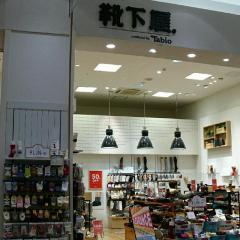 靴下屋イオン旭川