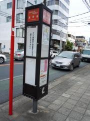 「裏参道」バス停留所