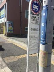 市役所入口駅